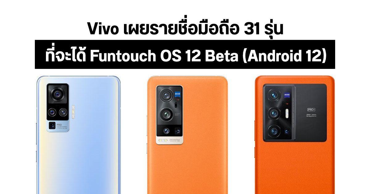 Vivo เผยรายชื่อมือถือกว่า 30 รุ่น ที่จะได้รับอัปเดต Funtouch OS 12 Beta (Android 12) ภายในปี 2565